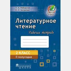 Тексты для проверки техники чтения 2 класс - скачать бесплатно