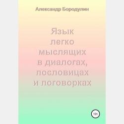 Удивительные числа Фибоначчи - Александр Иванович Бородулин - скачать бесплатно