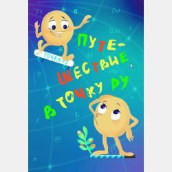 Подарите зонтик рыбке - Татьяна Лило - скачать бесплатно