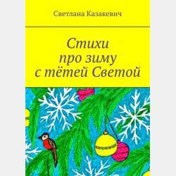 Стихи про зиму для детей - скачать бесплатно