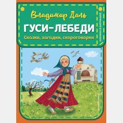 Аудиокнига Журавль и Цапля (Владимир Иванович Даль) - скачать бесплатно