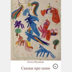 Дом Пони - Ольга Шумкова - скачать бесплатно
