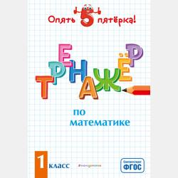 Примеры по математике для 1 класса на счет от 1 до 5 - скачать бесплатно