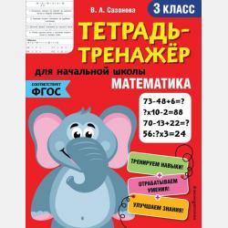 Примеры по математике 3 класс - скачать бесплатно