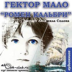 Приключения Ромена Кальбри - Гектор Мало - скачать бесплатно