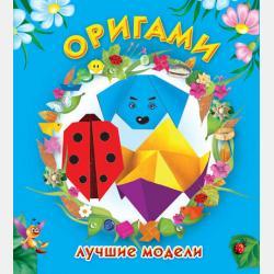 Схемы простых оригами для детей из бумаги - скачать бесплатно