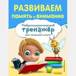 Задания на внимание для детей - скачать бесплатно