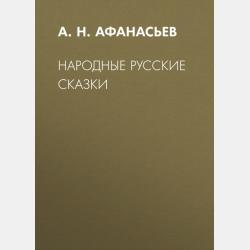 Аудиокнига Русские народные сказки (А. Н. Афанасьев) - скачать бесплатно