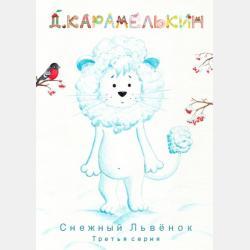 Мими́ля– голосистая козочка - Дмитрий Карамелькин - скачать бесплатно