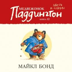 Аудиокнига Медвежонок Паддингтон. С любовью (Майкл Бонд) - скачать бесплатно