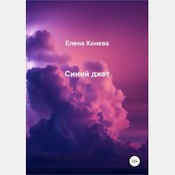 Структура «Человек» - Елена Сазоновна Конева - скачать бесплатно