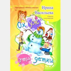 Школа для собак - Ирина Васильева - скачать бесплатно