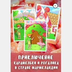 Приключение Пухлика и его друзей - Татьяна Борисовна Романенко - скачать бесплатно