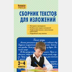 Поурочные разработки по математике. 3 класс  (К УМК Г.В. Дорофеева и др. («Перспектива»)) - И. Ф. Яценко - скачать бесплатно