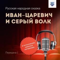 Аудиокнига Два Мороза (Народное творчество) - скачать бесплатно