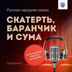 Аудиокнига Иван-царевич и Серый Волк. Передача 1 (Народное творчество) - скачать бесплатно