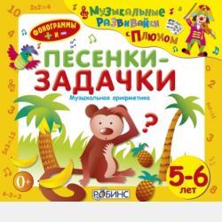 Аудиокнига Музыкальная гимнастика (Юрий Кудинов) - скачать бесплатно