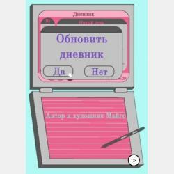 Set a diary - Майго - скачать бесплатно