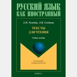 Тестовые задания по русскому языку. 9 класс - Г. А. Богданова - скачать бесплатно
