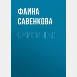 Ёжик надежды - Фаина Савенкова - скачать бесплатно