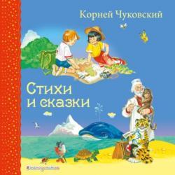 Собрание сочинений. Том 1 - Корней Чуковский - скачать бесплатно