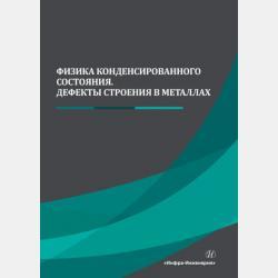 Оборудование нефтегазопереработки, химических и нефтехимических производств. В 2 книгах. Книга 1 - Коллектив авторов - скачать бесплатно