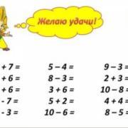 Математические кроссворды для 2 класса - скачать бесплатно