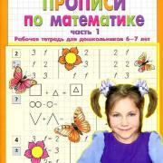 Жиренко, Колодяжных - прописи для дошкольников - скачать бесплатно