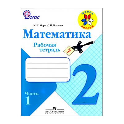 Рабочая тетрадь по математике 2 класс Моро и Волкова