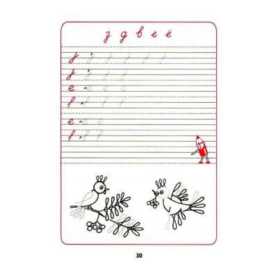 Пропиcи для 1 класса (1 часть) -  Горецкий, Федосова  - распечатать, скачать бесплатно