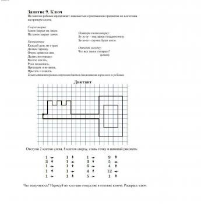 Графический диктант 1 класс