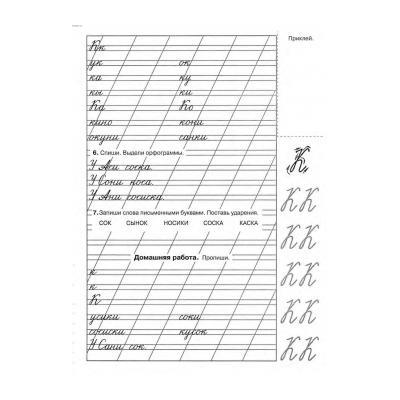 Мои первые прописи (Узорова и Нефедова) - скачать и распечатать