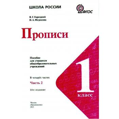Пропись 1 класс (2 часть) - Горецкий (Школа России) - распечатать, скачать бесплатно
