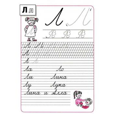 пропись буквы Л
