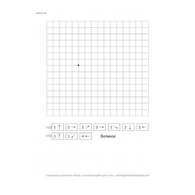 Графический диктант по клеточкам 2 класс