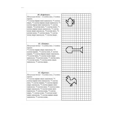 Распечатать графический диктант