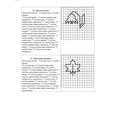 Пример графического диктанта для второклассника