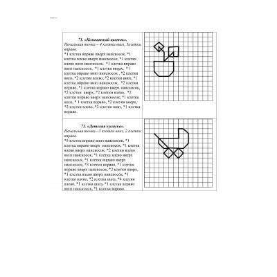 Графический диктант 2 класс