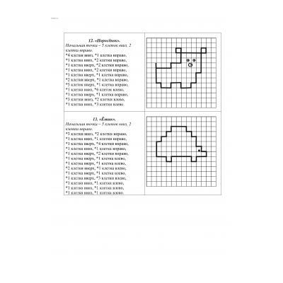Графические диктанты 2 класс