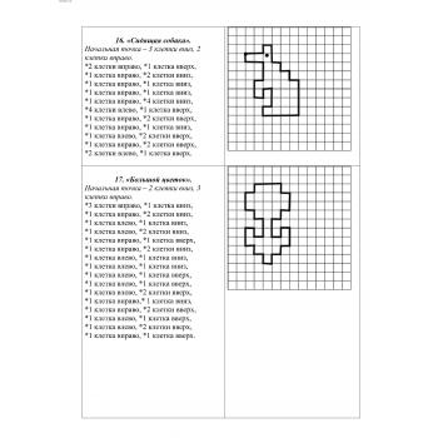 Графический диктант для 2 класса