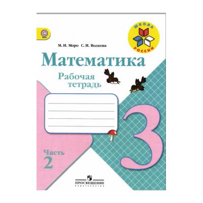 Математика 3 класс Моро  Волкова  Рабочая тетрадь в 2-х частях скачать