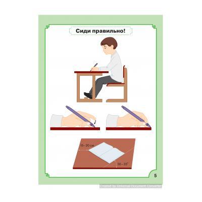 Жиренко, Колодяжных - прописи для дошкольников - распечатать, скачать бесплатно