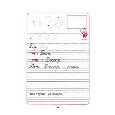Прописи 1 класс (часть 3) - Горецкий, Федосова скачать бесплатно - распечатать, скачать бесплатно