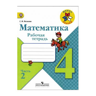 Математика 4 класс Моро  Волкова  Рабочая тетрадь в 2-х частях скачать