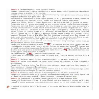Прописи Шклярова