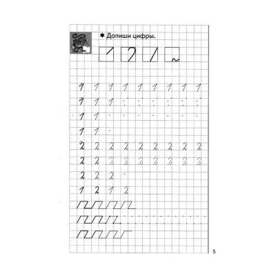 Прописи по математике 1 класс - распечатать, скачать бесплатно