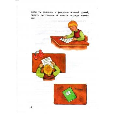 Прописи 1 класс (Безруких и Кузнецова) - скачать и распечатать