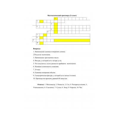 Математические кроссворды для 2 класса - распечатать, скачать бесплатно