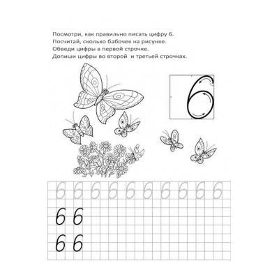 каллиграфия цифры 6