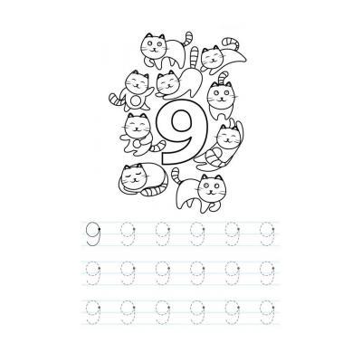 Прописать цифру 9